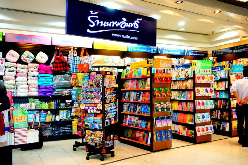 スワンナプーム 国際空港 本屋
