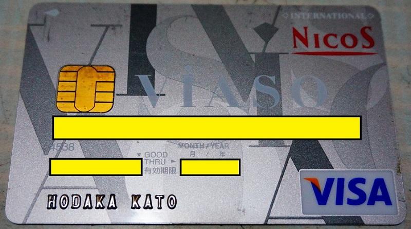 ニコス クレジットカード 海外保険 加入証明書