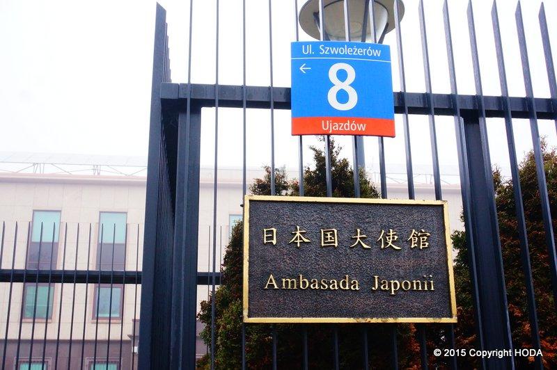 ポーランド 日本国大使館
