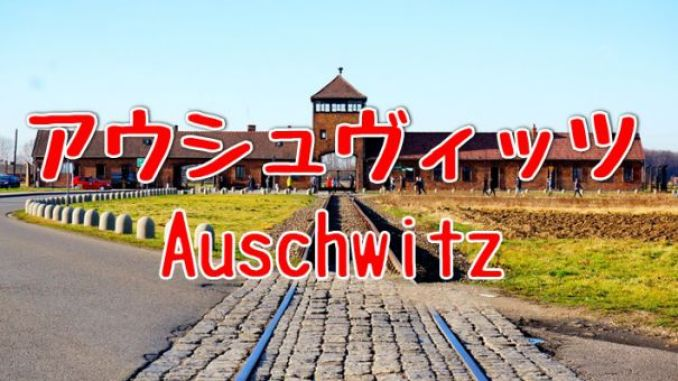 アウシュヴィッツ強制収容所