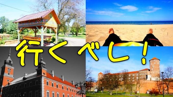 ポーランドの観光ならここに行くべし5選