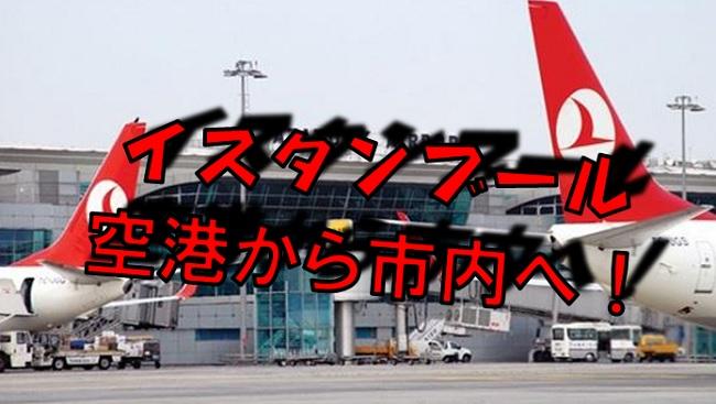 アタテュルク国際空港