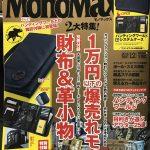 MonoMax2016年12月号付録