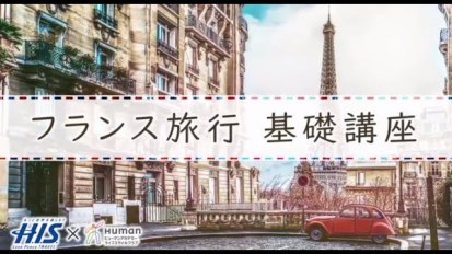 「H.I.Sの学び旅」フランス旅行基礎講座