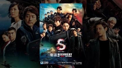 映画「S-最後の警官- 奪還 RECOVERY OF OUR FUTURE」