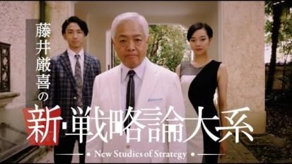 藤井厳喜の -新・戦略論大系『孫子』編-