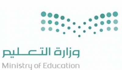 اداره التعليم بمحافظه الدوادمي تعلن عن توفر وظائف شاغره على لائحه المستخدمين
