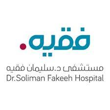 وظائف فنيه و طبيه شاغره للجنسين في مستشفى الدكتور سليمان فقيه