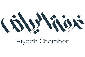 غرفة الرياض تعلن توفر وظائف شاغرة للجنسين بالقطاع الخاص