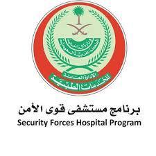 مستشفى قوى الأمن تعلن عن وظائف لحملة الثانويه