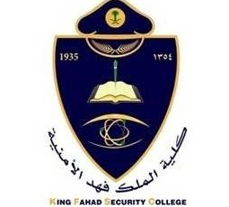 كلية الملك فهد الامنية تعلن موعد دورة مجندي القوات الخاصة للأمن البيئي