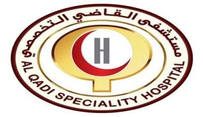 مستشفى القاضي التخصصي تعلن عن وظائف صحية شاغرة