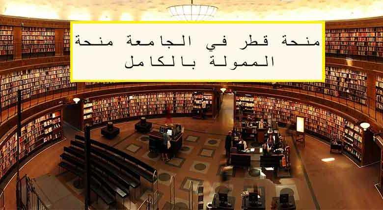 نظرة عن منحة قطر في الجامعة
