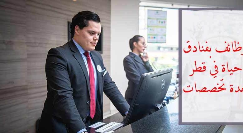 وظائف بفنادق حياة في قطر