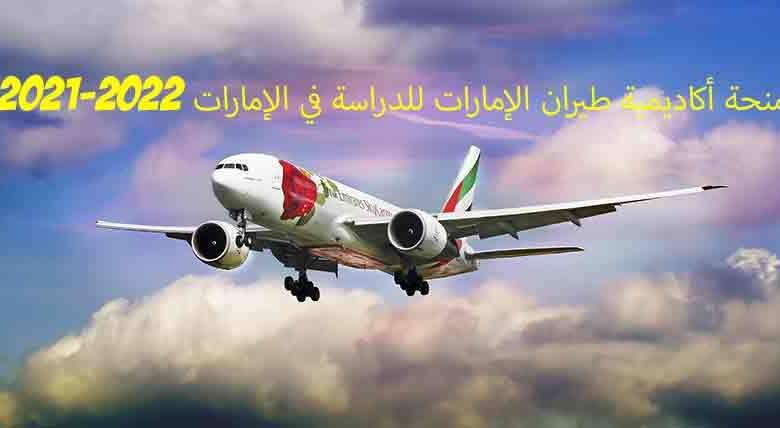 منحة أكاديمية طيران الإمارات للدراسة في الإمارات