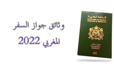 وثائق جواز السفر المغربي 2022