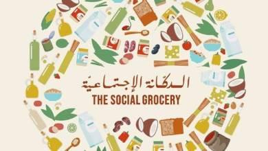"Photo of ""الدكانة الاجتماعية"" في طرابلس: البيع للفقراء بلا أرباح"