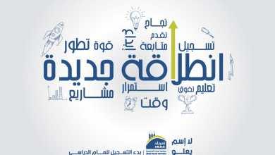 Photo of انطلاقة جديدة لمعاهد أمجاد الجامعية بتحمل تطوّرات ومعاني كتير💪🏻بدء التسجيل للعام الدراسي 2020 – 2021 💙