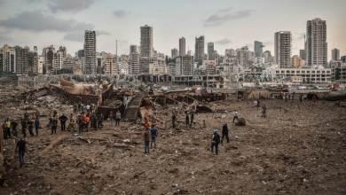 Photo of انفجار مرفأ بيروت: تمزيق رئة الاقتصاد اللبناني