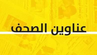 Photo of عناوين الصحف ليوم الخميس 6 آب 2020