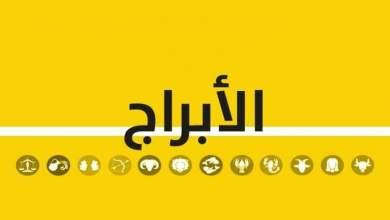 صورة حظك اليوم الجمعة 21 آب 2020 مع توقعات الابراج