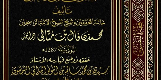 """صدور كتاب: """"فتح الحق """" برعاية قطرية"""
