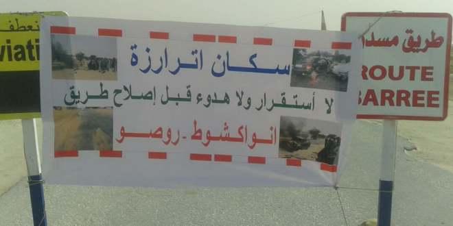 تظاهرة حاشدة للمطالبة بانجاز طريق انواكشوط – روصو .. (صور)