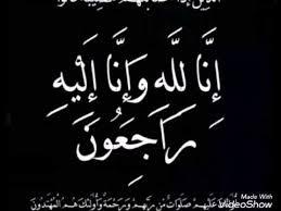 الاستاذ/ محمد يحي ول لولي في ذمة الله (تعزية)