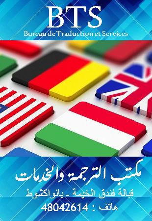 مكتب الترجمة والخدمات