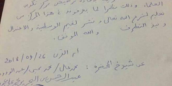 محظرة موريتانية بارزة تدعو لإعادة فتح مركز تكوين العلماء