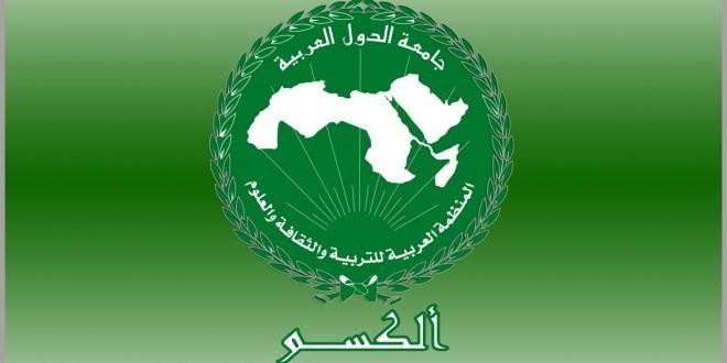 مؤتمر استثنائي للألكسو وسط ترشح موريتانيا لإدارتها
