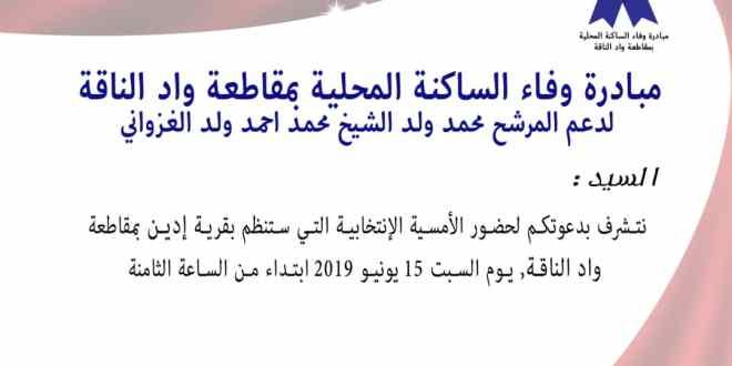 مبادرة سياسية تعلن عن أمسية انتخابية في إديني