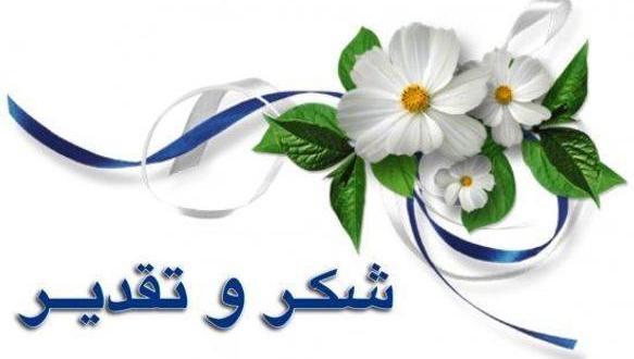 رسالة شكر للمعزين في فقيد الكرم بديدي ولد باباه