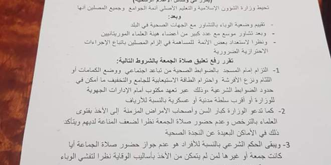 موريتانيا تنهي تعليق صلاة الجمعة بعد أسابيع من استمراره