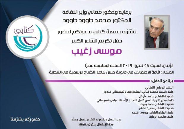 """جمعية """"كتابي"""" تدعوكم لحضور تكريم الشاعر الكبير موسى زغيب"""