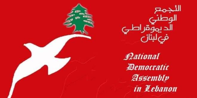 طلاب التجمع الديموقراطي في اللبنانية: لالغاء الامتحانات