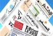 عناوين وأسرار الصحف الصادرة اليوم السبت 19 ايلول 2020