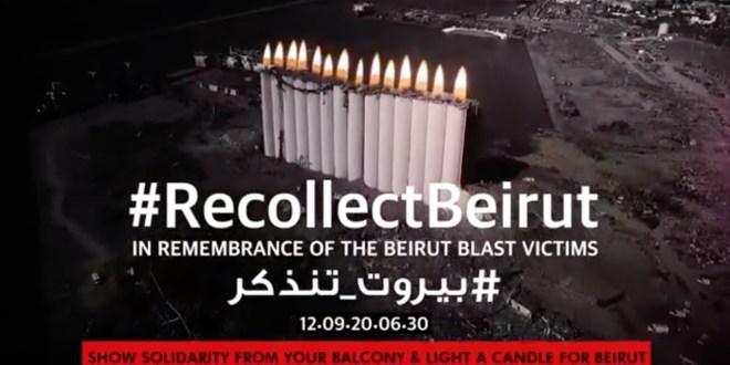 امسية بيروت تنذكر غدا تحية لضحايا انفجار المرفأ ينقلها تلفزيون لبنان وتواكبها وزارة الاعلام