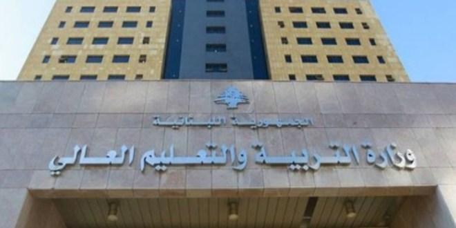 إخبار حول هدر المال العام في وزارة التربية