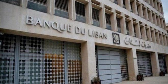 """مصرف لبنان """"يرفض تزويد Alvarez & Marsal بالمستندات والمعلومات المطلوبة""""… هذا ما كشفه مسؤول حكومي!"""