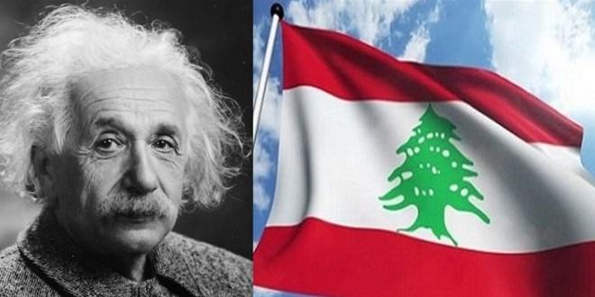 فيديو نادر.. آينشتاين يواجه سؤالاً عن الدين العام في لبنان!