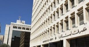 مصرف لبنان أعلن تنفيذ كل التحاويل المالية المتعلقة بلقاح كورونا ومستحقات المستشفيات