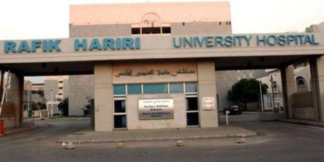 تقرير مستشفى رفيق الحريري اليومي…
