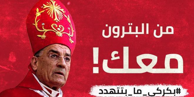 فادي سعد: مع بكركي من أجل حماية لبنان الرسالة