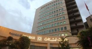 """بيانٌ صارم لمصرف لبنان… و""""تاريخ مفصليّ""""؟"""