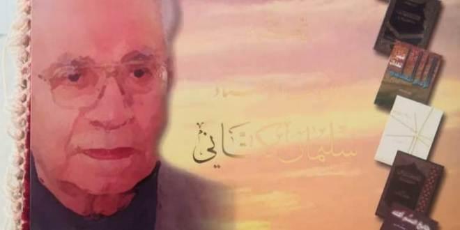 المستشارية الثقافية الايرانية: وثيقة للخامنئي عن لقاء مع الاديب اللبناني سليمان كتاني
