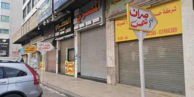 إقفال محال الصيرفة في ساحة شتوره احتجاجا على ارتفاع سعر صرف الدولار