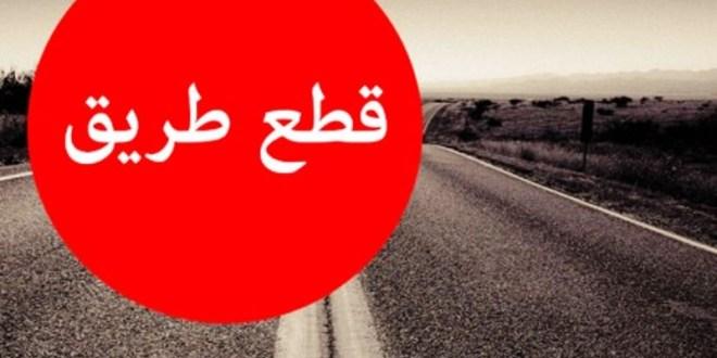إقفال طرق خلدة ودوحة عرمون وبشامون والشويفات