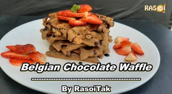 Belgian Waffles Recipe | Eggless Crispy Waffles | Easy To Make Chocolate Waffles | Belgian Waffle