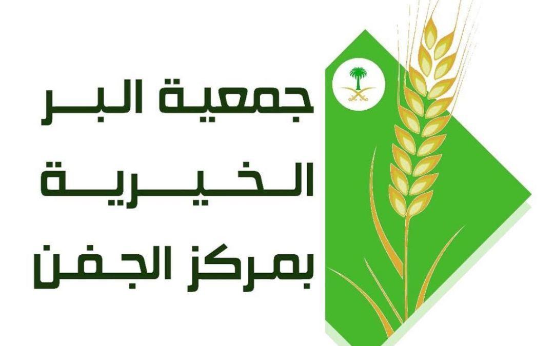 تصميم شعار جمعية البر بالجفن
